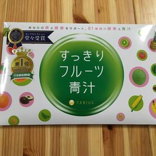 ファビウス(FABIUS)のファビウス すっきりフルーツ青汁 30包【即購入OK!】(ダイエット食品)
