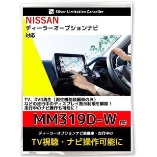 ニッサン(日産)のテレビ ナビキット 日産 MM319D-W 走行中テレビが見れる ナビ操作可能(カーナビ/カーテレビ)