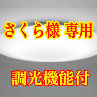 エヌイーシー(NEC)の【NEC】LED シーリングライト(天井照明)