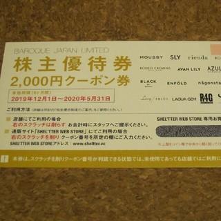 バロックジャパン 株主優待 6000円分