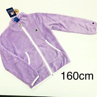 Champion - ラスト新品11580 チャンピオンボアジップアップ160cm  女子 紫