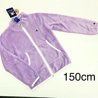 チャンピオン(Champion)のラスト新品11579 チャンピオンボアジップアップ150cm  女子 紫(ジャケット/上着)