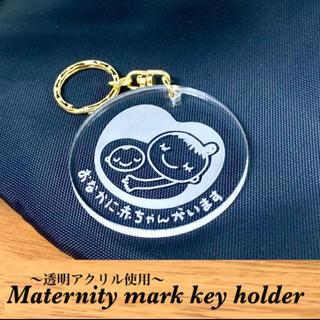 【送料無料】マタニティマーク 透明アクリル キーホルダー (母子手帳ケース)