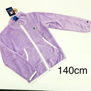 チャンピオン(Champion)の新品11578 チャンピオンボアジップアップ140cm  女子 紫(ジャケット/上着)