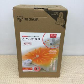 アイリスオーヤマ - アイリスオーヤマ 布団乾燥機 カラリエ