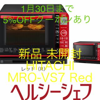 ヒタチ(日立)の新品 未開封 オーブンレンジ 日立 HITACHI MRO-VS7 レッド(電子レンジ)