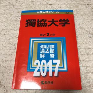 教学社 - 獨協大学 2017