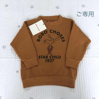 ボボチョース(bobo chose)の*ご専用* 新品未使用  BOBO  CHOSES  スウェット  2-3y(Tシャツ/カットソー)