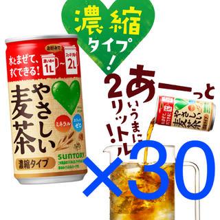 サントリー(サントリー)のやさしい麦茶 濃縮タイプ30本 段ボール未開封(茶)