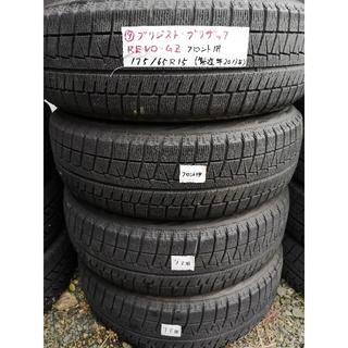 ブリヂストン(BRIDGESTONE)の中古品ブリジストン・ブリザックREVO GZ 175/65R15タイヤ4本セット(タイヤ)