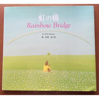 虹の橋  葉祥明