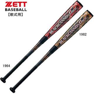 ゼット(ZETT)の超高級品!ゼット ブラックキャノンGREAT 定価47,300円(バット)