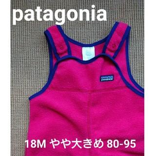 patagonia - パタゴニア ベビー  18M 80 90 95 フリース つなぎ 防寒 遊び着