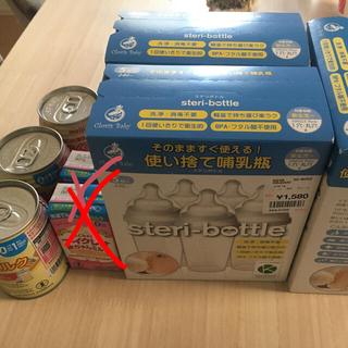 モリナガニュウギョウ(森永乳業)のsteri-bottle新品2箱⑅︎◡̈︎*ミルクなど(哺乳ビン)
