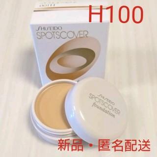 シセイドウ(SHISEIDO (資生堂))の新品・スポッツカバーファウンディションH100 クリーム状ファンデーション(ファンデーション)