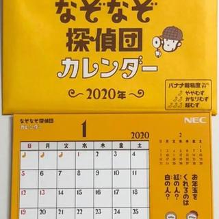 エヌイーシー(NEC)のバザールでござーる 卓上カレンダー(カレンダー/スケジュール)