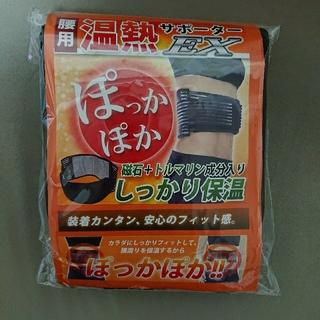 腰用温熱サポーター(エクササイズ用品)