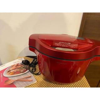 シャープ(SHARP)のヘルシオ ホットクック(調理機器)