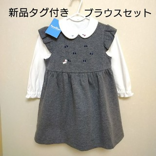 familiar - 【現行品 新品未使用】ファミリアジャンバースカート&ブラウスセット サイズ90