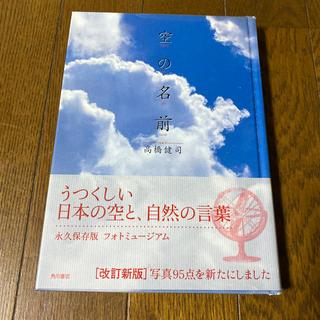 カドカワショテン(角川書店)の空の名前 改訂版(趣味/スポーツ/実用)