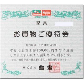 追加可☆島忠 株主優待券 10万円迄 10%割引券 家具 お買物優待券(ショッピング)
