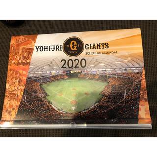 ヨミウリジャイアンツ(読売ジャイアンツ)の読売巨人軍 2020 カレンダー(記念品/関連グッズ)