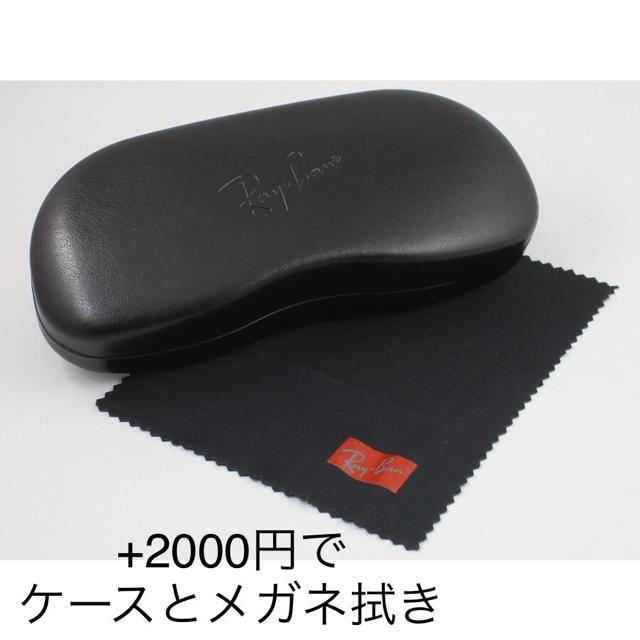 Ray-Ban(レイバン)のレイバン RX5017A-2000 ライトブルー グランメゾン東京 レンズカラー メンズのファッション小物(サングラス/メガネ)の商品写真