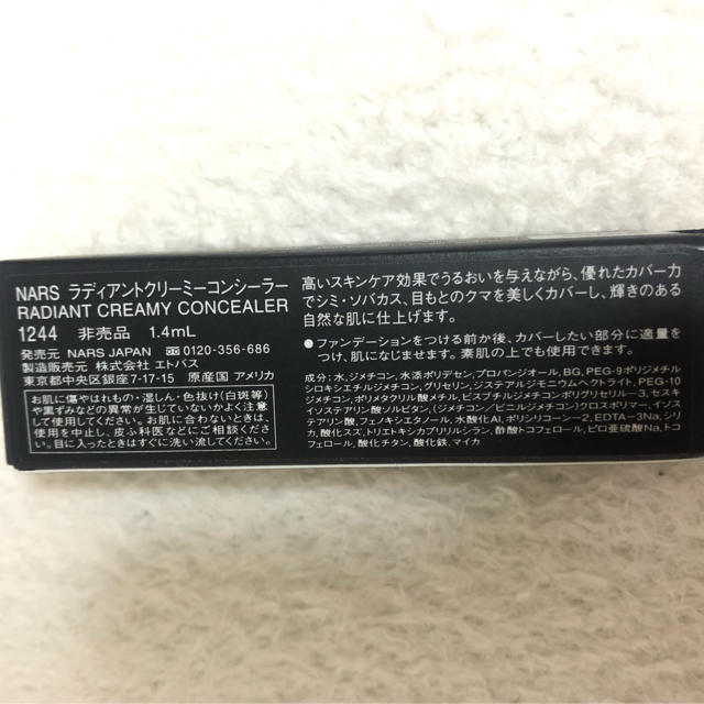 NARS(ナーズ)のNARS ミニサイズ セット コスメ/美容のベースメイク/化粧品(コンシーラー)の商品写真