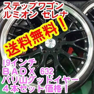 送料無料!BADX 632 19インチ×バリ山グッドイヤー215/35R19