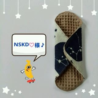 NSKD♥様♪専用ページ(その他)