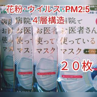 【HOGY 病院でお医者さんも使っているマスク・プレミアム 20枚】