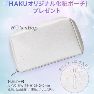 シセイドウ(SHISEIDO (資生堂))の新品♡haku 化粧ポーチ 手鏡付き ノベルティ ミラー 非売品 ハク 資生堂(ポーチ)