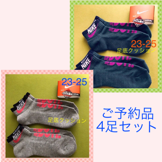 NIKE - 【ナイキ】NEW‼️足底クッションレディース 靴下 2足組 NK-28①G