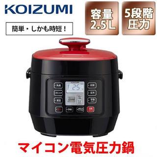コイズミ(KOIZUMI)の未開封 KOIZUMI マイコン電気圧力鍋 レッド KSC-3501/R (調理機器)