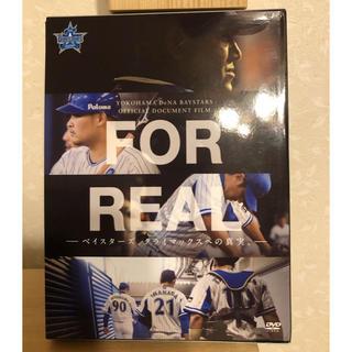 横浜DeNAベイスターズ - 【DVD】FOR REAL -ベイスターズ、クライマックスへの真実。- 2016