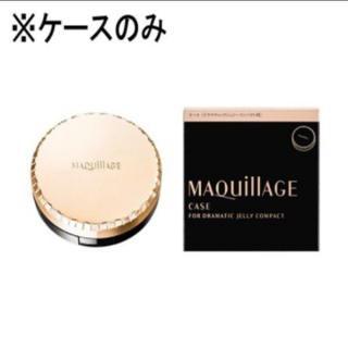 マキアージュ(MAQuillAGE)の資生堂 マキアージュ ケース ドラマティックジェリーコンパクト用(1個)(ボトル・ケース・携帯小物)