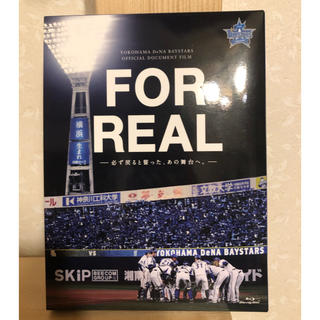 ヨコハマディーエヌエーベイスターズ(横浜DeNAベイスターズ)の【Blu-ray】FOR REAL-必ず戻ると誓った、あの場所へ。- 2017(スポーツ/フィットネス)