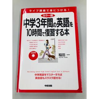 CD付中学3年間の英語を10時間で復習する本 カラ-版
