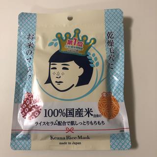 石澤研究所 - お米のマスク