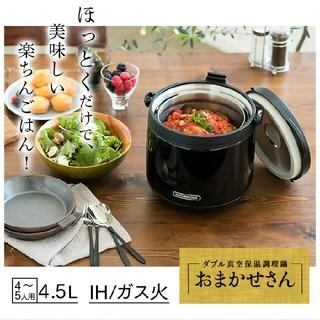 アイリスオーヤマ(アイリスオーヤマ)の保温調理鍋 調理鍋 ダブル真空保温おまかせさん 4.5L  (調理道具/製菓道具)