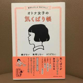 角川書店 - 「相手もよろこぶ私もうれしいオトナ女子の気くばり帳」