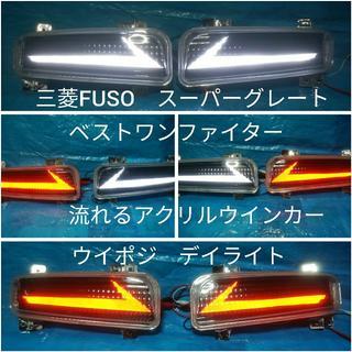 三菱 - 三菱ふそう スーパーグレート ベストワンファイター 流れる ウインカー LED