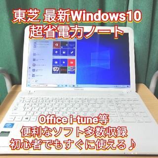 東芝 - 東芝 超省電力 ノートパソコン dynabook  ホワイト筐体