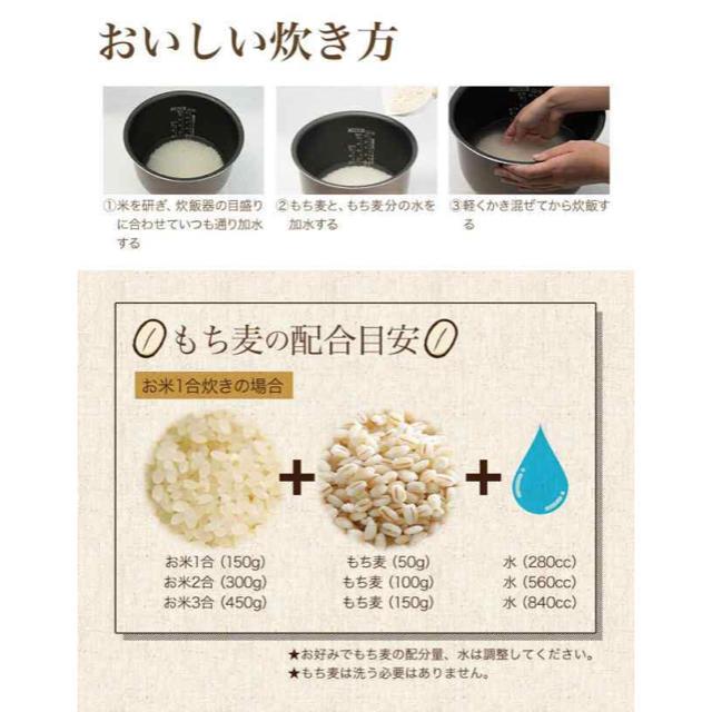 国産 もち麦 950g 食品/飲料/酒の食品(米/穀物)の商品写真