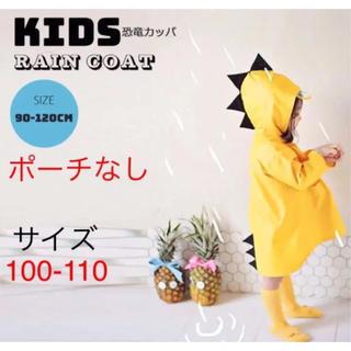 小さな恐竜のレインコート 100 110 【Lサイズ 】キッズ カッパ 子供 (傘)