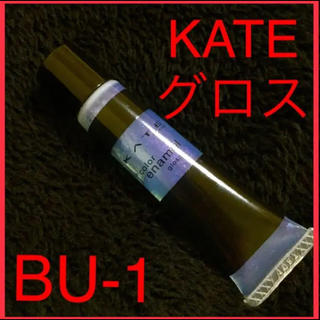 KATE - ケイト カラーエナメルグロス ブルー BU-1