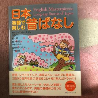 英語で楽しむ日本昔ばなし