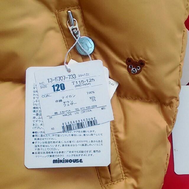 mikihouse(ミキハウス)のプチプッチー ダウン ベスト ベージュ 120 キッズ/ベビー/マタニティのキッズ服男の子用(90cm~)(ジャケット/上着)の商品写真