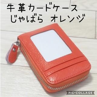 牛革カードケース じゃばらオレンジ(名刺入れ/定期入れ)