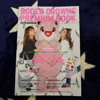 ロデオクラウンズ(RODEO CROWNS)のRODEO CROWNS プレミアムブック ステッカー付き(ファッション)